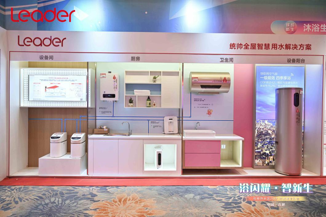 《【摩鑫代理主管】Leader热水器:12款新品构建家庭用水场景》