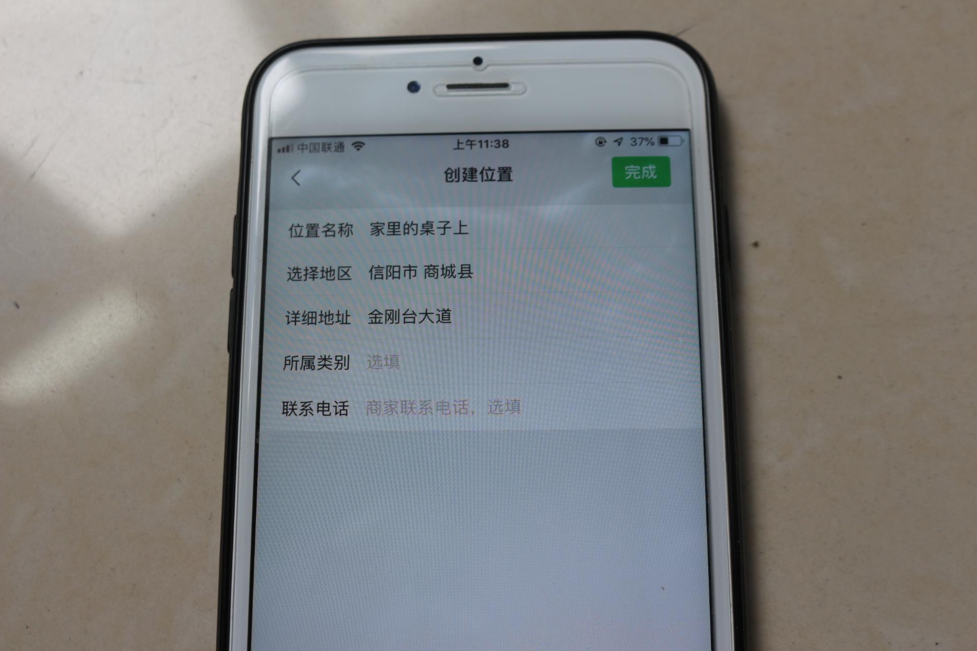 手机微信偷偷定位如何(怎么悄悄的查对方位置)