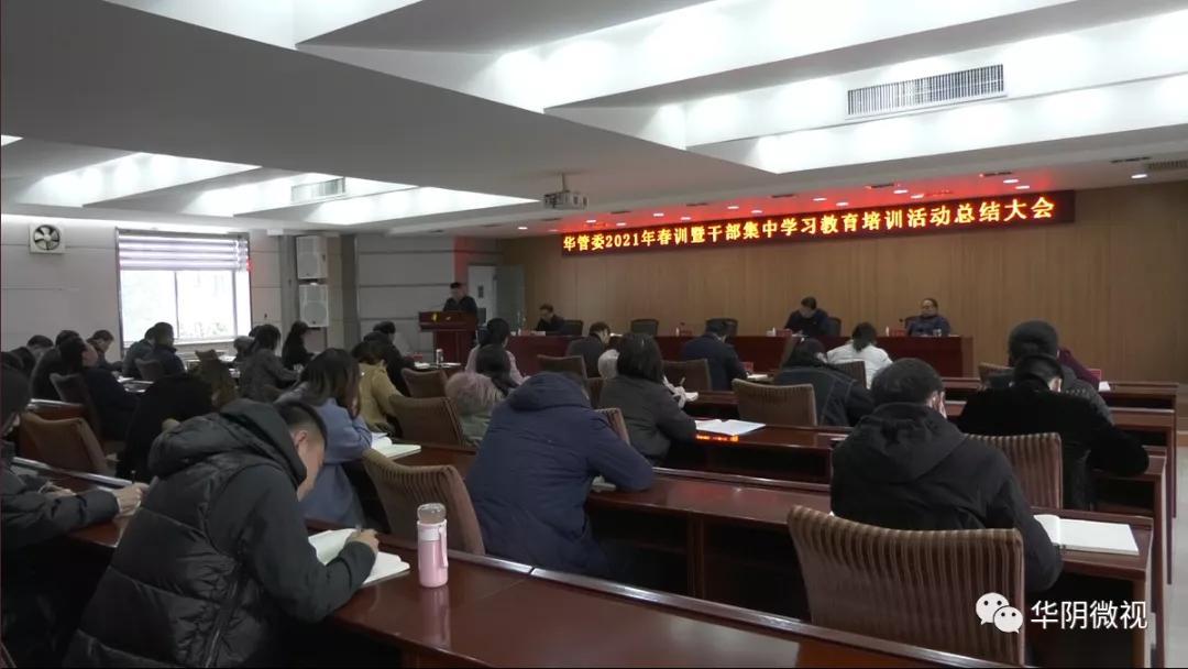 华管委召开2021年春训暨干部集中学习教育培训总结大会