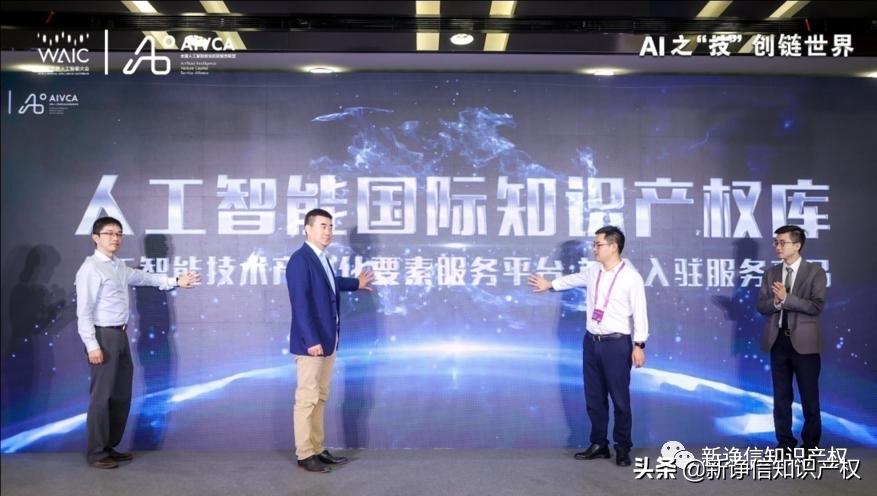"""新诤信于2021世界人工智能大会发布""""人工智能国际知识产权库"""""""