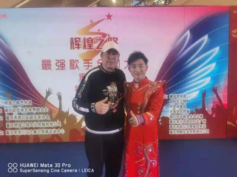 辉煌之路《最强歌手》全国大赛重庆赛区