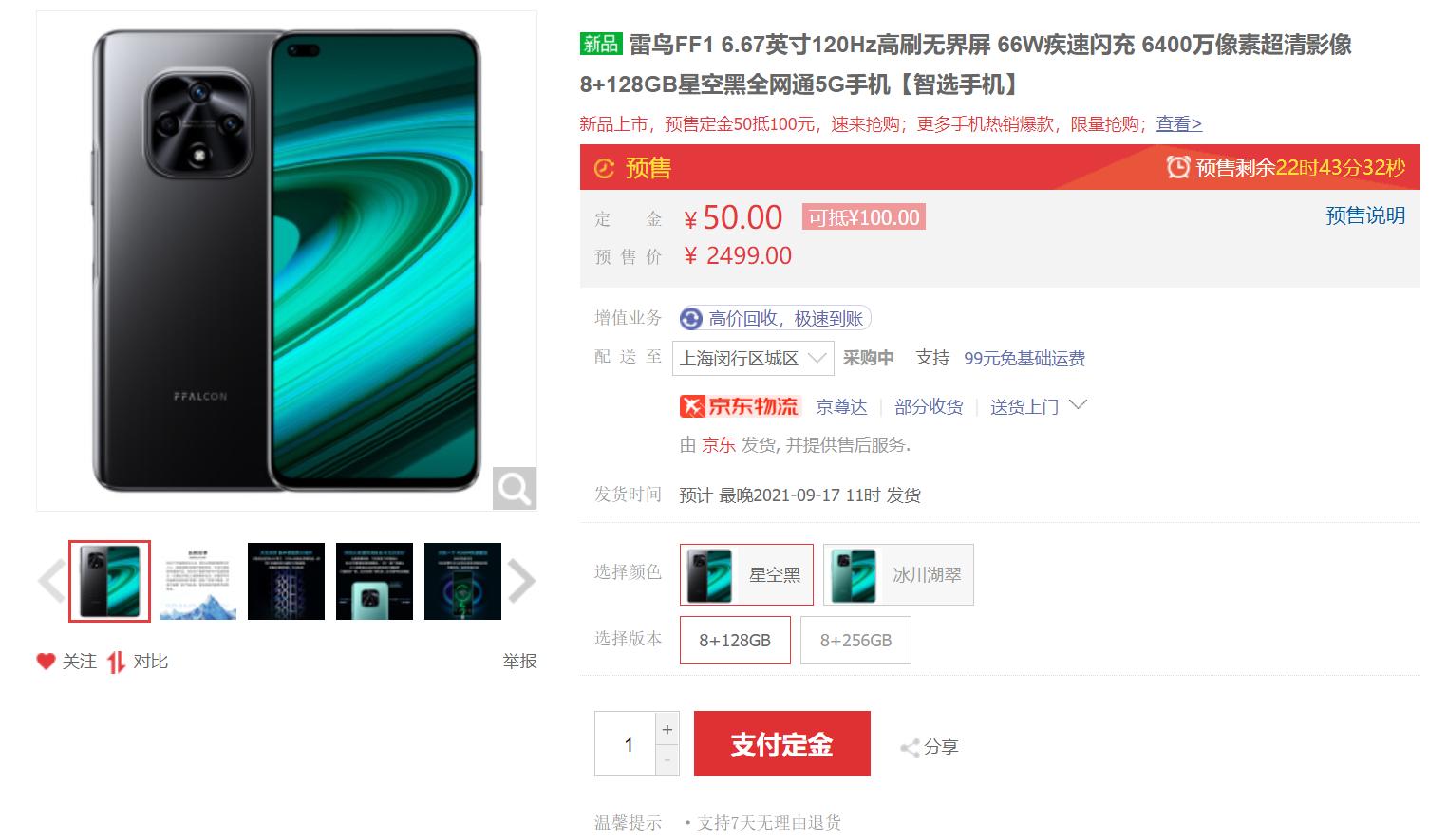 华为开卖TCL手机 雷鸟FF1上架自营店
