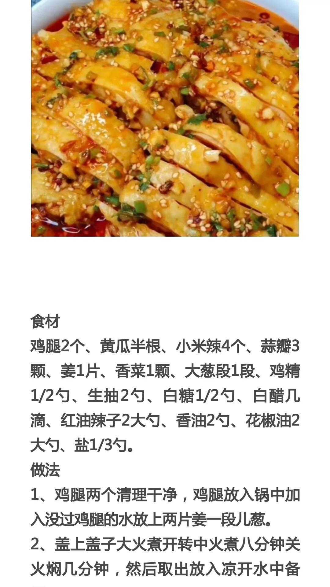 家常凉拌菜的做法及配料 美食做法 第6张