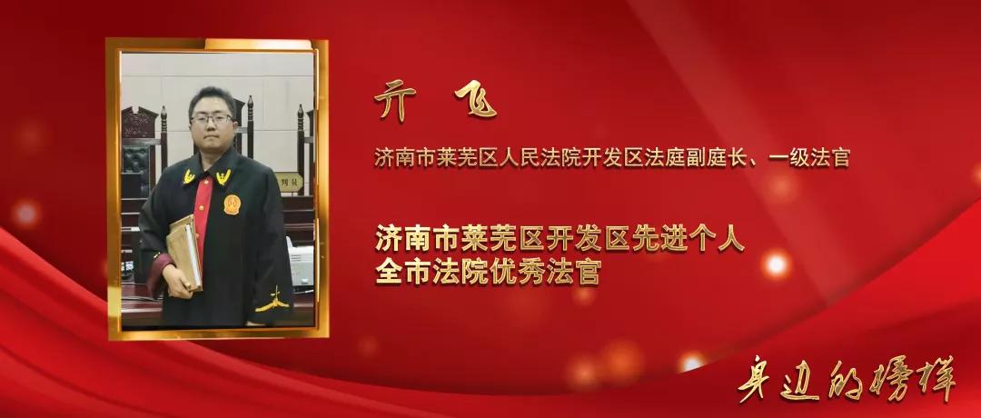 济南市莱芜法院开发区法庭副庭长亓飞:一年审案300件