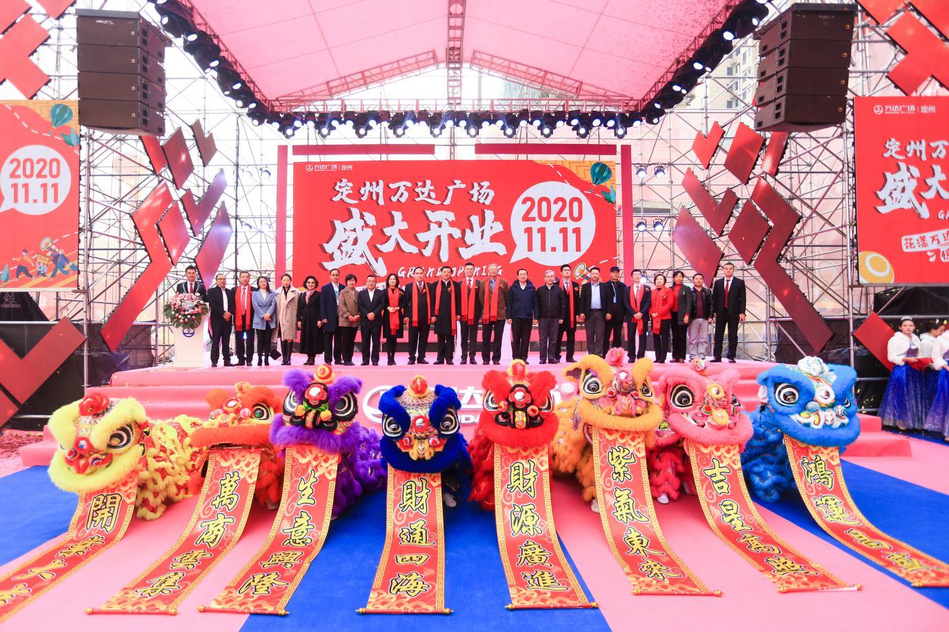 花漾万达,惊艳一座城 定州万达广场11月11日盛大启幕