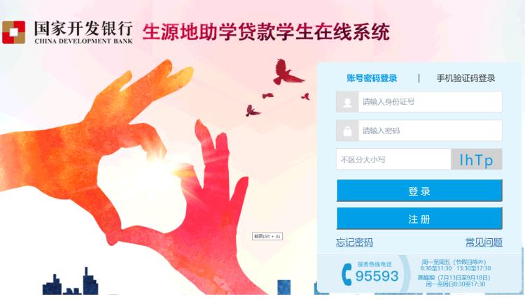 各位家长学子!#河北生源地信用助学贷款开始办理#啦