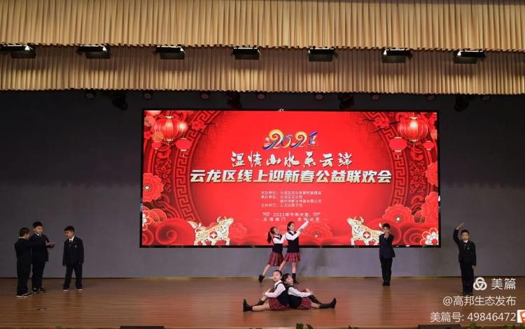 """""""温情山水系云端""""2021年云龙区线上新春公益联欢会成功举办"""