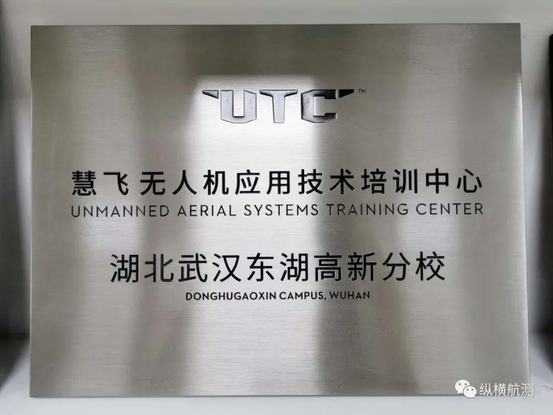 第八期火热招生中 | 慧飞湖北武汉无人机测绘技术培训