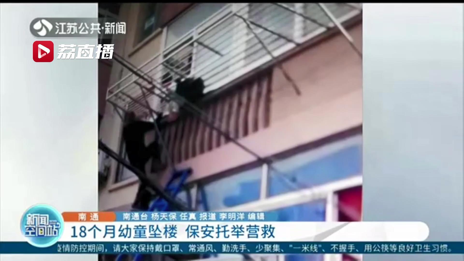 情况紧急!18个月幼童坠楼掉在三楼阳台外晒衣架 保安爬楼托举营救