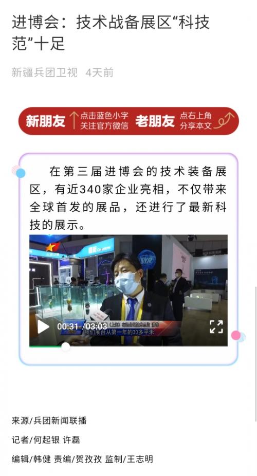 """""""合作共赢,共同开放""""——SYR汉斯希尔第三届进博会参展后记"""