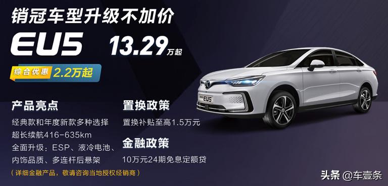 """比恒大""""75折""""更实惠!限时抢购北京新能源有惊喜"""