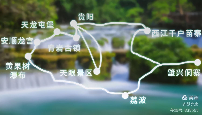大美贵州,寄情山水人文旅行回顾