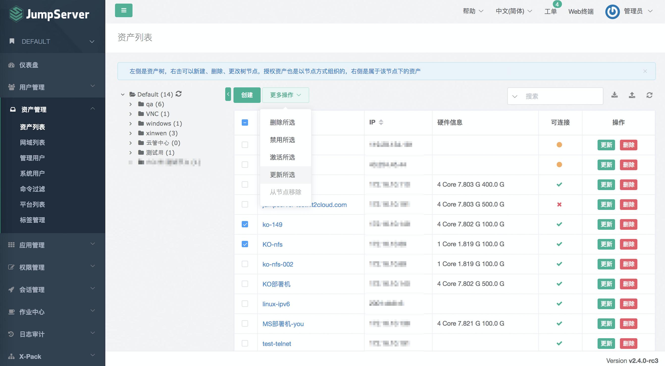 资产树重大优化,JumpServer v2.4.0发布