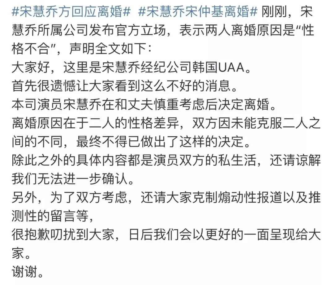 宋慧乔情史录,她为什么会和宋仲基离婚?