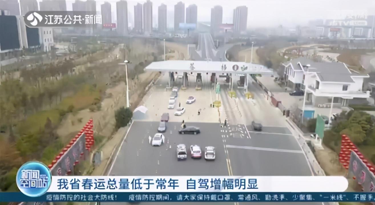 2021江苏春运总量低于常年:自驾增幅明显 严格落实防疫措施