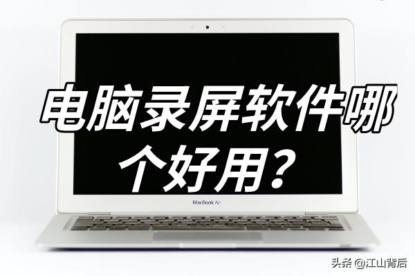 电脑录屏软件哪个好用?录屏操作简单快捷
