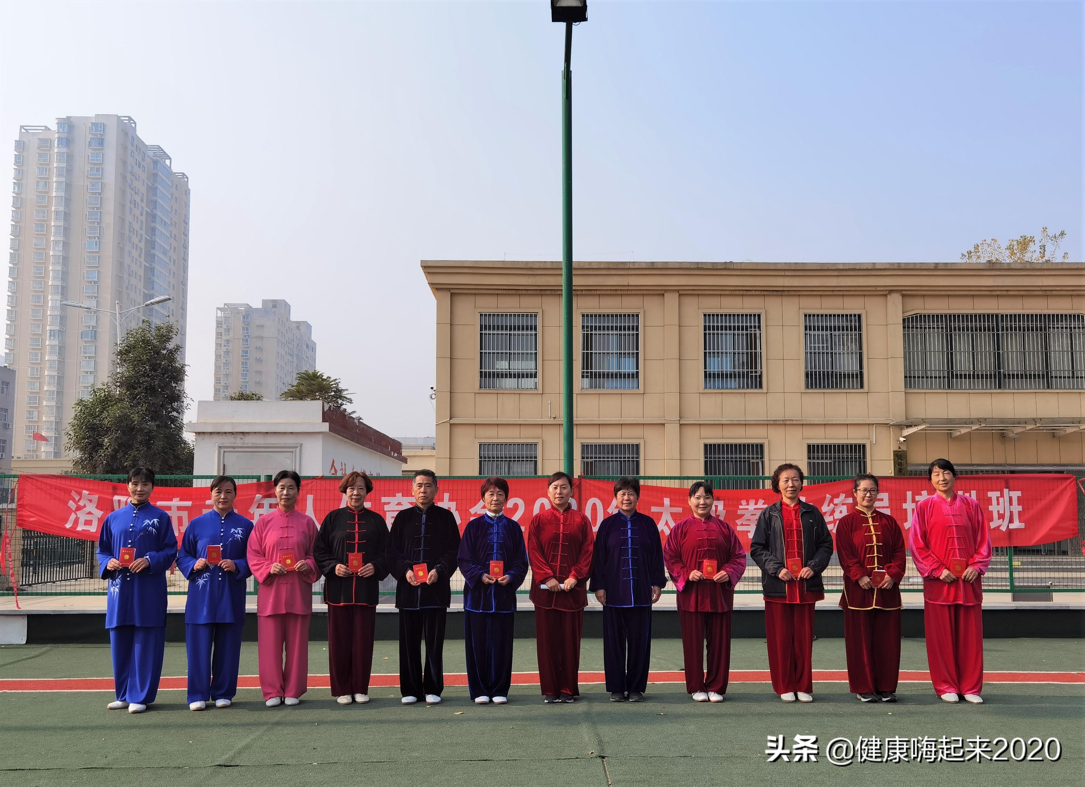 洛阳市老年体协举办太极拳教练员培训班