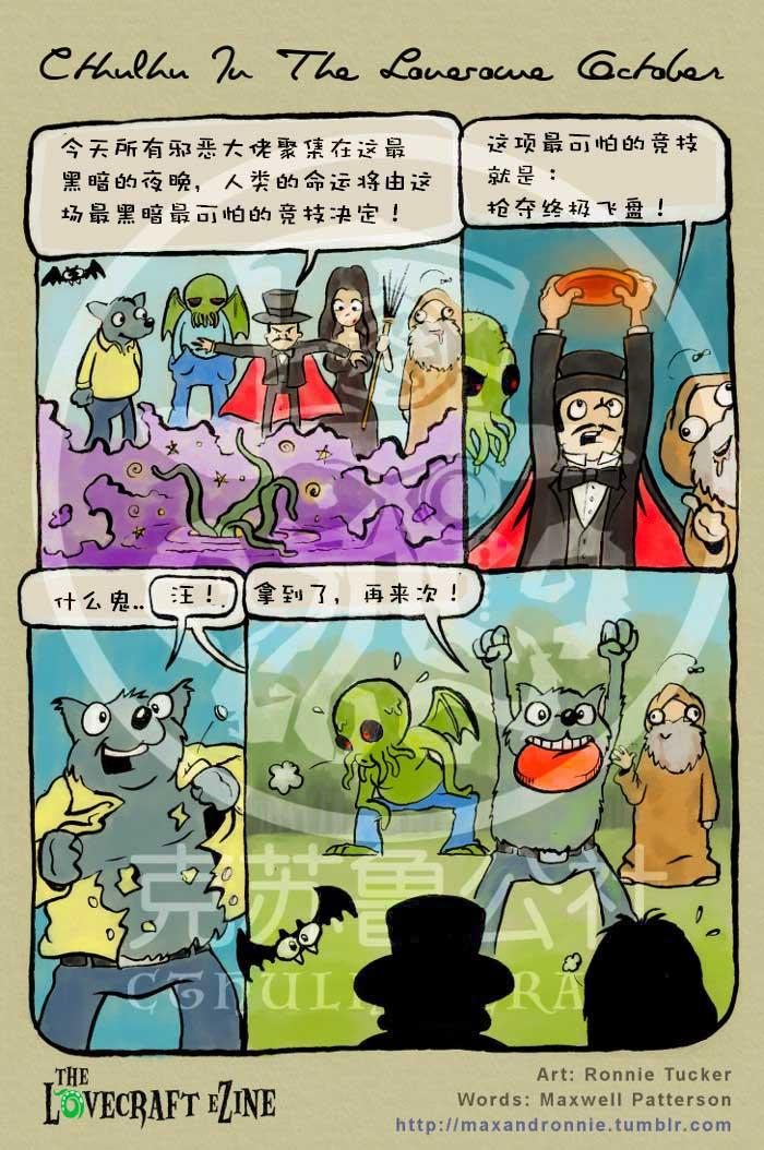 克苏鲁漫画:CTHULHU DOES STUFF(2)