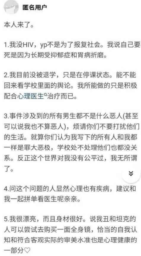 """浙江农林女大学生发布""""卖淫日记"""",校方回应:是大一新生,正在接受精神治疗"""
