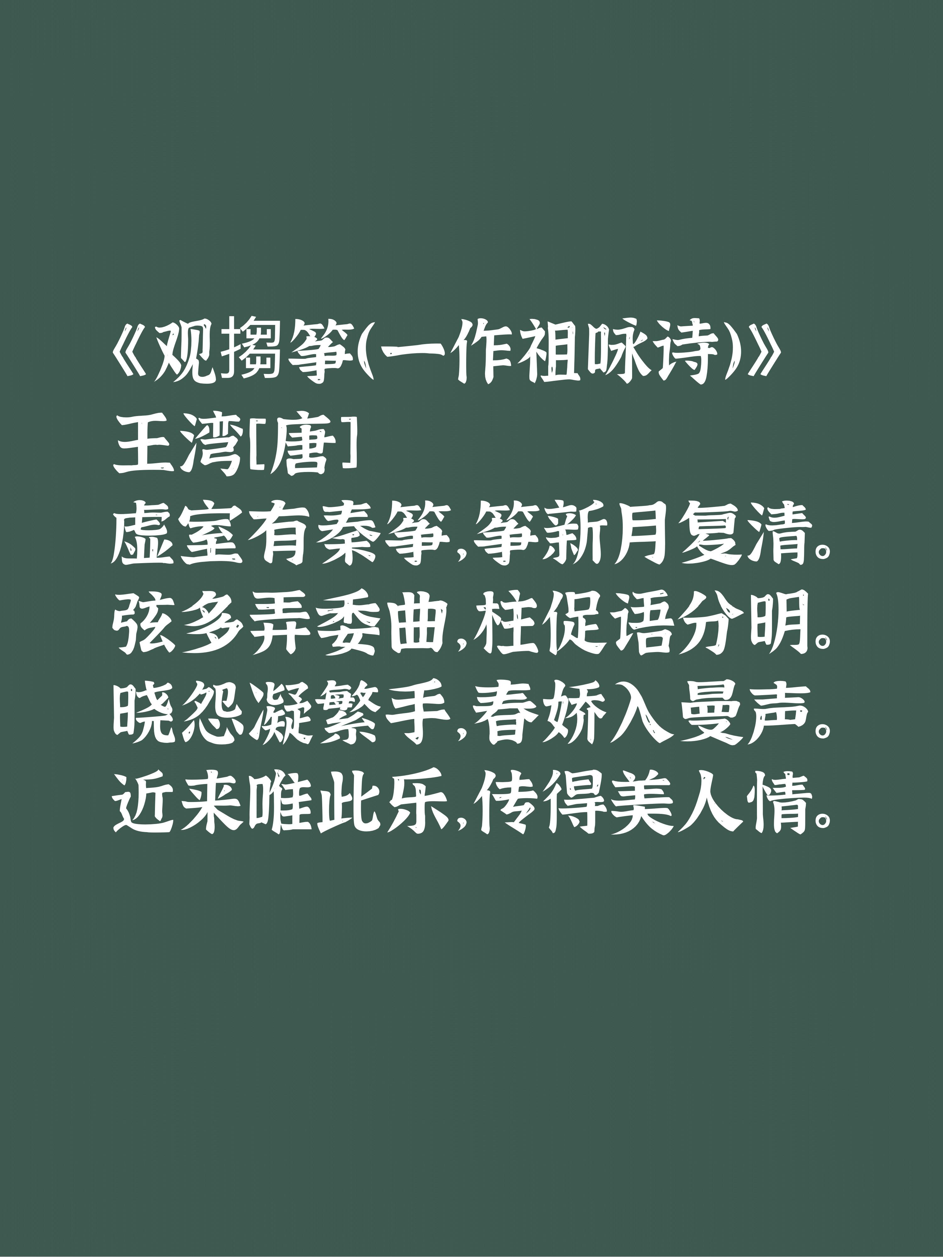 唐诗人王湾擅写山水诗,细品给人豪迈雄壮之感,又有清新秀丽之美