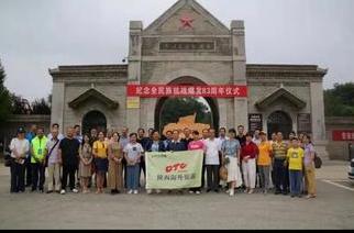西安四景区荣获省级文明旅游景区