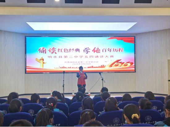 """诵读红色经典学 传百年历程 响水县第二中学举办""""五四""""诵读大赛"""
