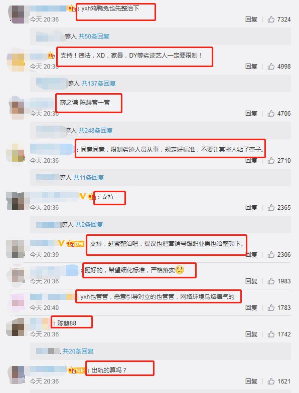 大快人心,广电出手,郑爽等劣迹艺人都要凉,网友:支持