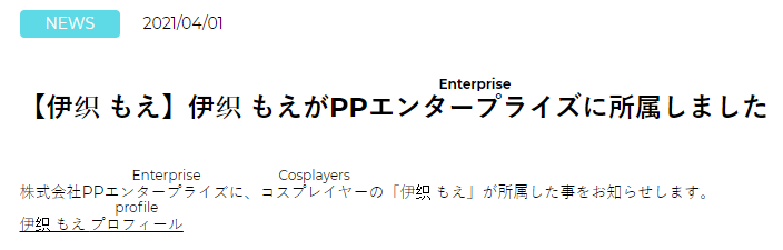 Coser伊織萌和enako在一起了,公司PPE全是美少女