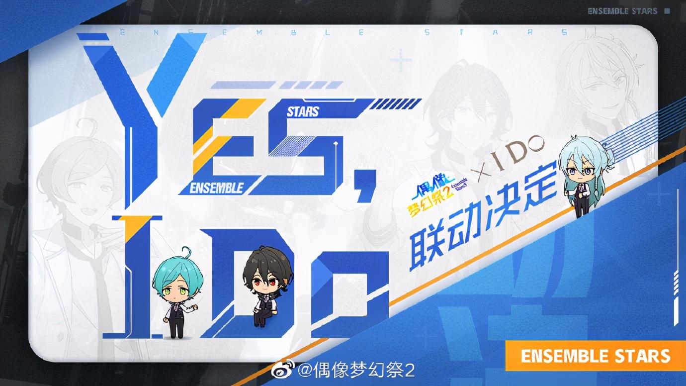 《偶像梦幻祭2》x I Do珠宝联动情报大公开