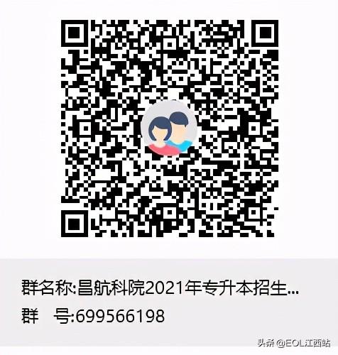 南昌航空大学专升本考试大纲2021 2021年南昌航空大学专升本招生简介