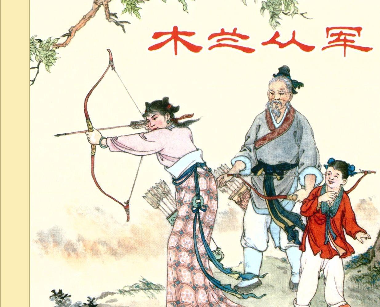 怀旧连环画-木兰从军-严绍唐(上海人美出版社)