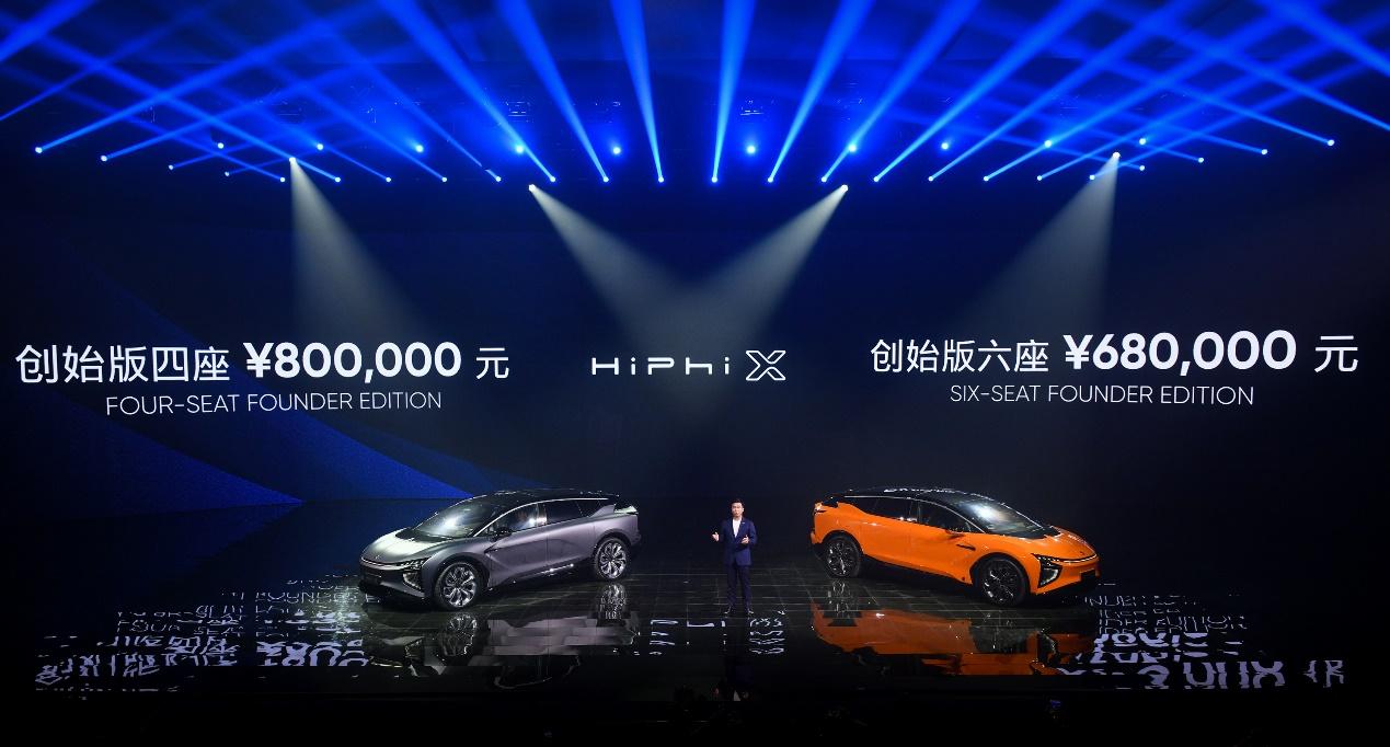 高合HiPhi X上市重塑你对汽车的想象