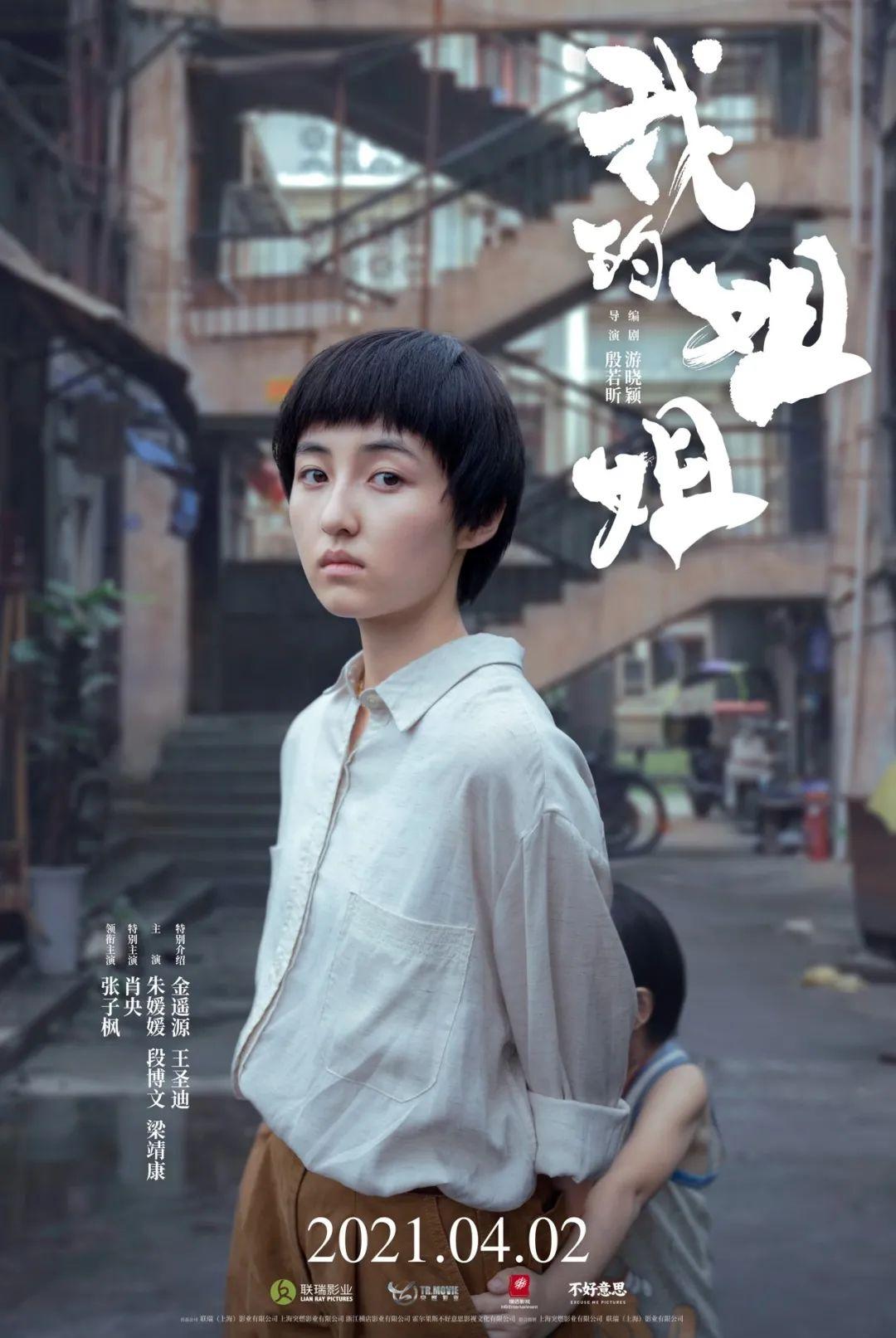 """《我的姐姐》两天票房近2亿,""""张子枫""""成清明档最大""""黑马""""?"""