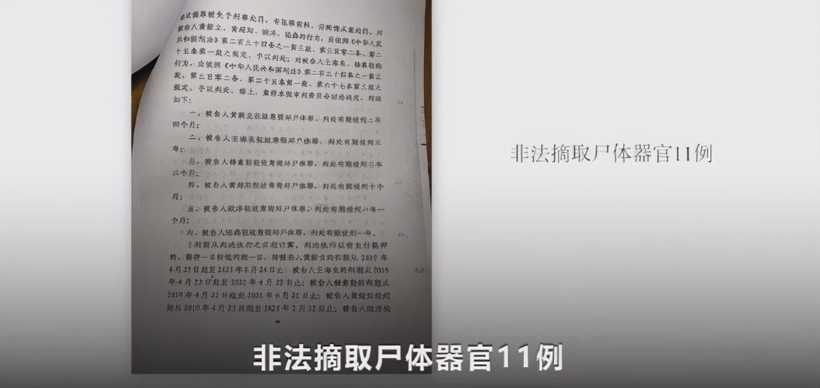 器官黑产链:死者去世当日被非法摘取肝脏双肾,6人两年作案11起,其中4名为医生
