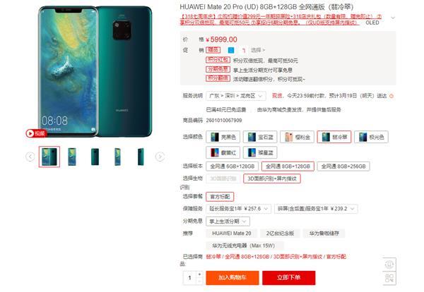 华为商城318周年庆典褔利前所未有:华为公司Mate 20系列产品迎最好下手机会