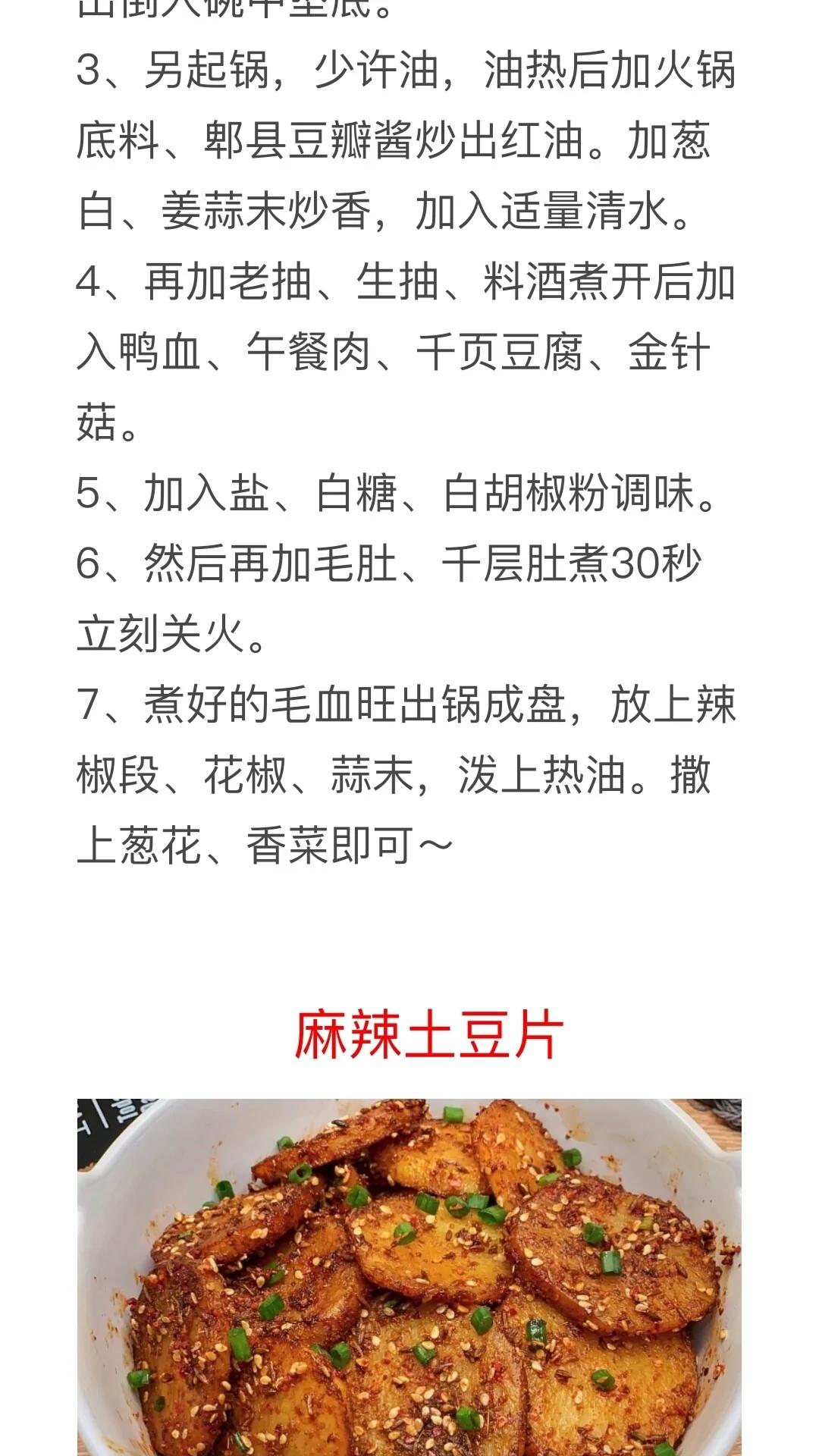 麻辣口味菜做法及配料 美食做法 第7张