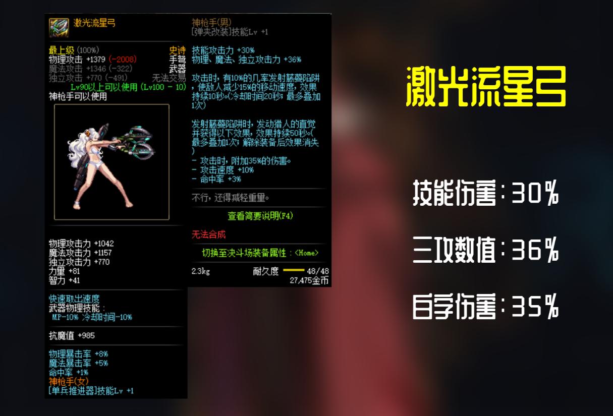 DNF:男弹药三觉毕业武器如何选择?步枪和手弩谁的伤害更高?