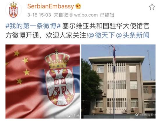 何为铁杆?何为兄弟?塞尔维亚说:我和中国就是!