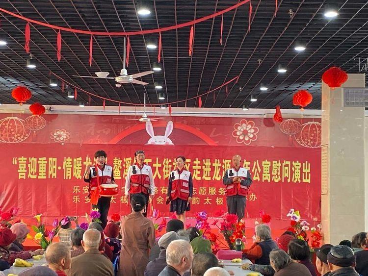 喜迎重阳 • 情暖龙源――乐安红十字公益演出在老年公寓举行