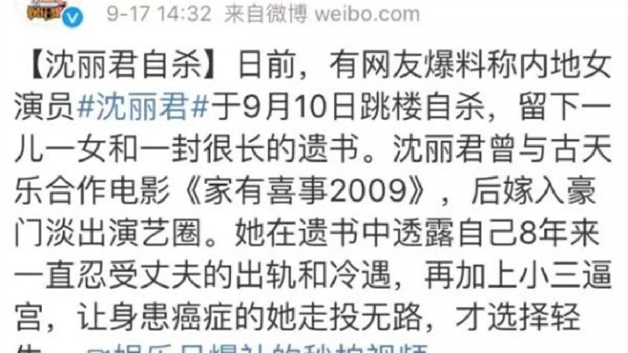 沈丽君:风光嫁入豪门,8年后留万字遗书和年幼儿女,从28楼跳下