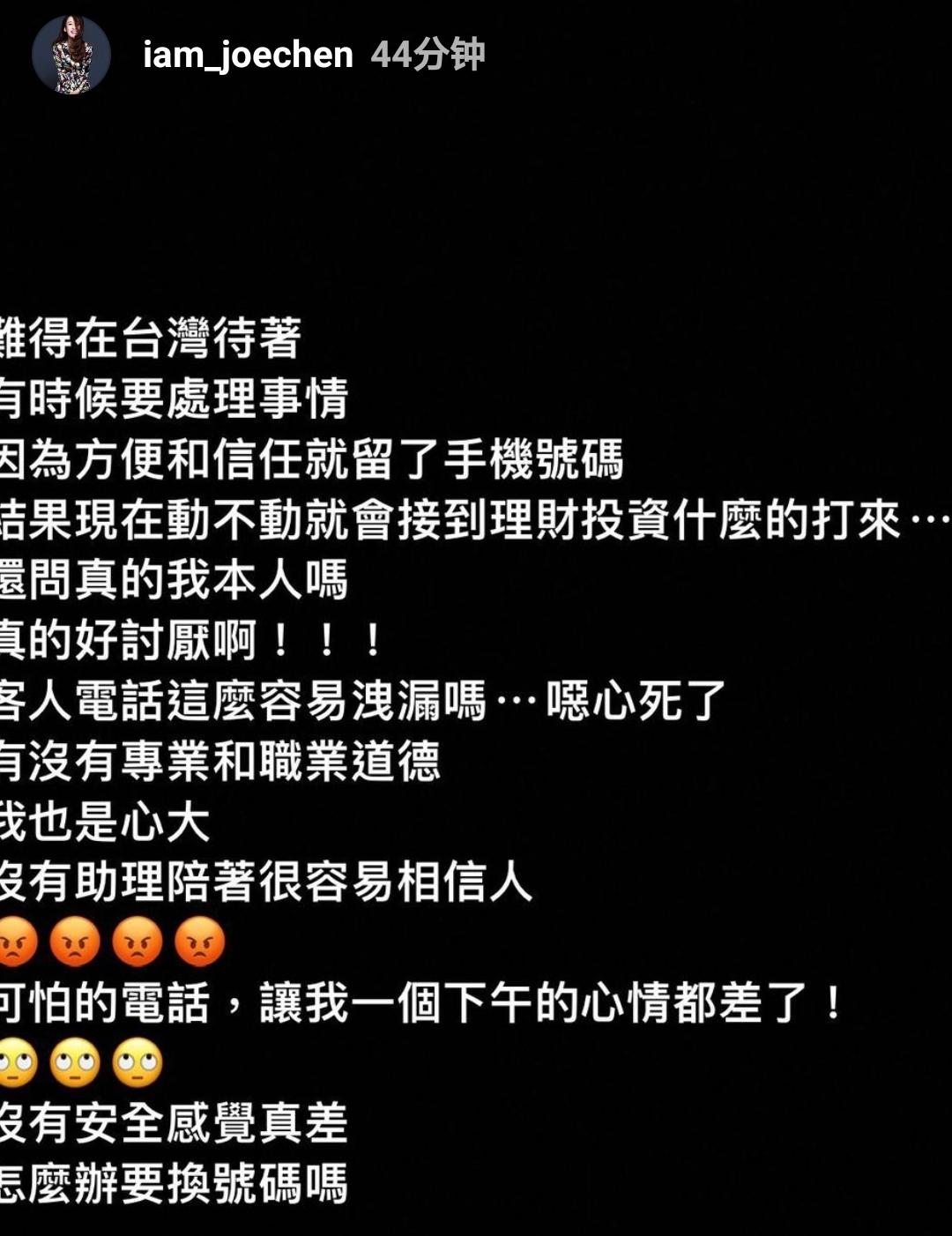 陈乔恩为艾伦庆生后再发文,因号码泄露被打扰,请网友支招