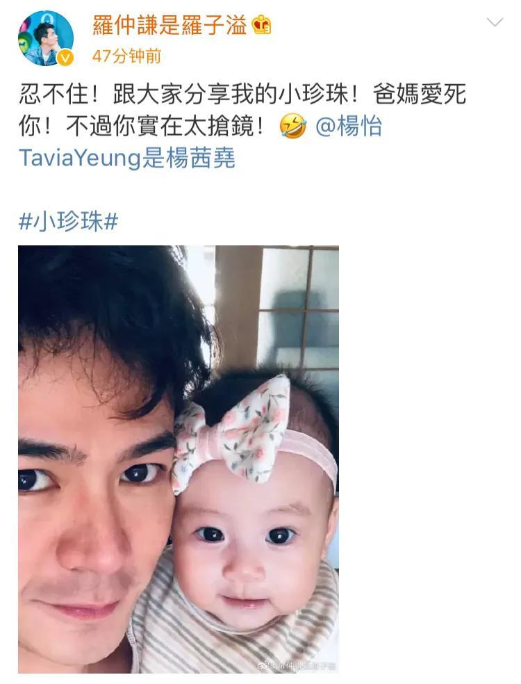 羅仲謙和女兒自拍,小珍珠對鏡甜笑很有鏡頭感,父女倆超有愛