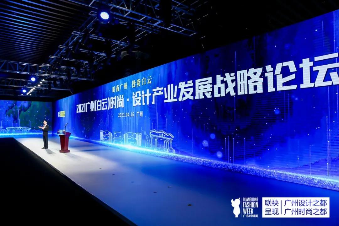 2021广州(白云)时尚•设计产业发展战略论坛圆满举办