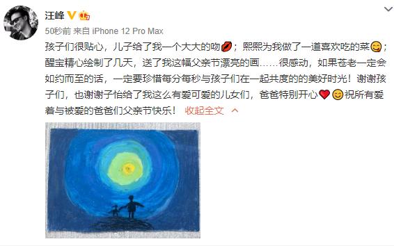 汪峰父亲节晒醒醒送的画还获儿子亲吻,感谢章子怡给他可爱的儿女