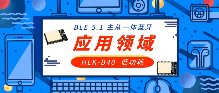 海凌科浅析BLE5.1蓝牙模组应用领域