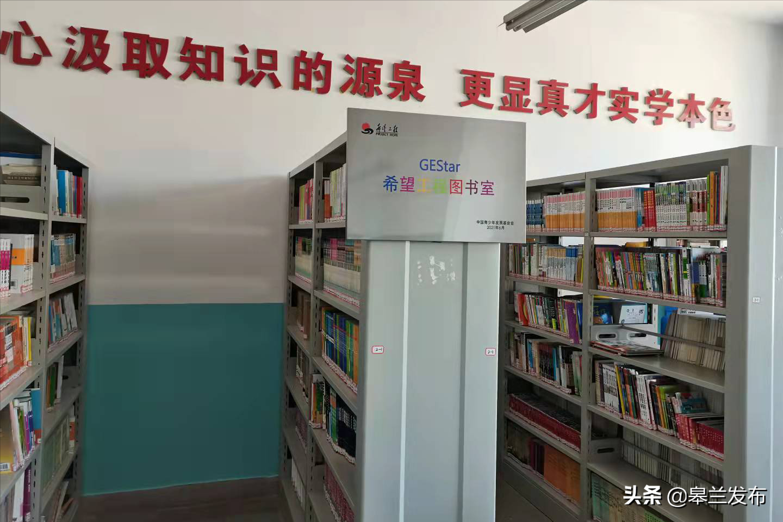 """皋兰县东湾小学获中国青基会""""希望工程图书室""""项目资助"""
