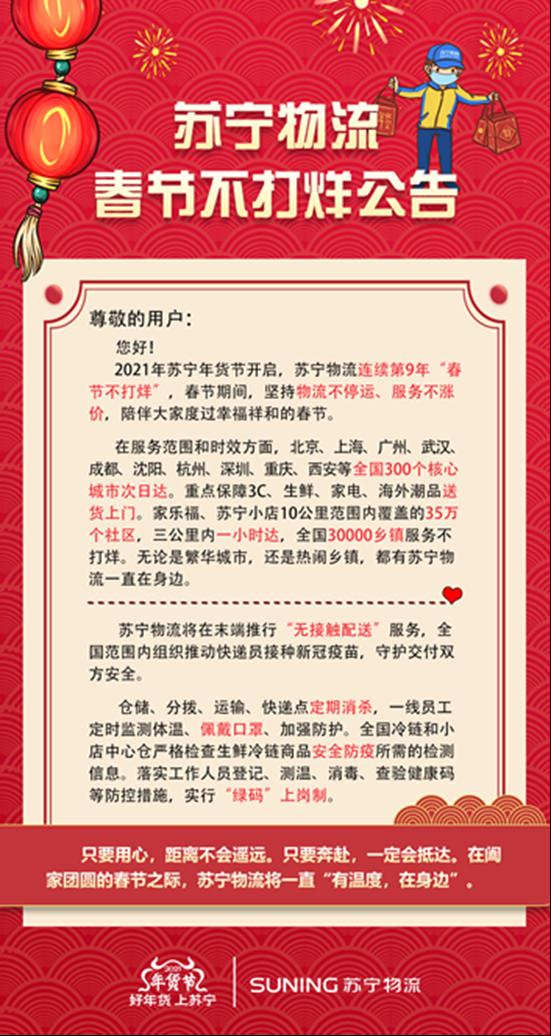 春节买年货不用到处选,来苏宁易购一键购齐,最快1小时送达
