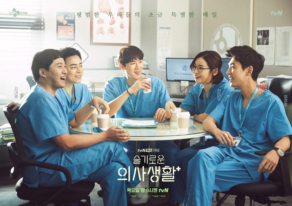 韩剧《机智的医生生活》第一季全集 百度云高清下载图片 第1张