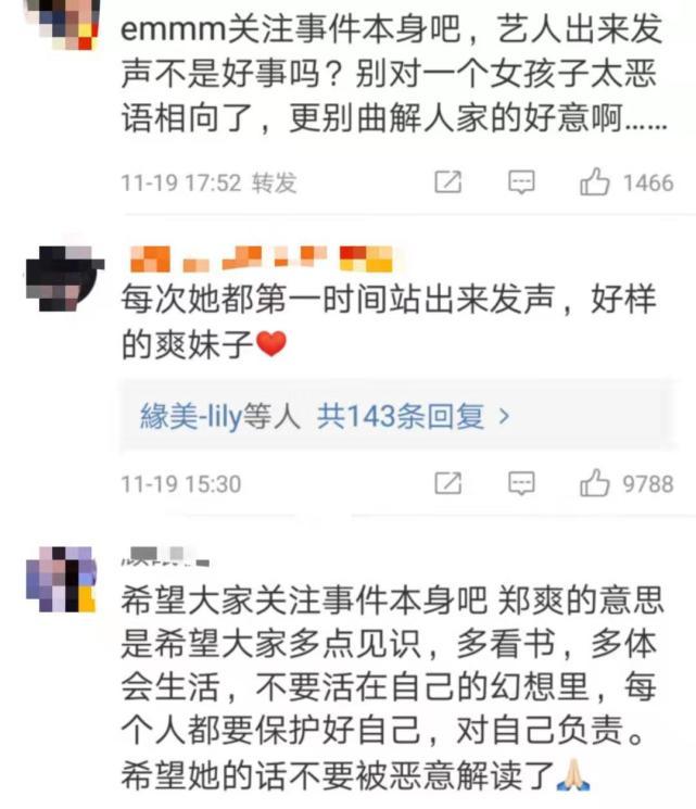 郑爽为上海杀妻焚尸案发声:见识害了我,突然觉得古代刑法有哲理