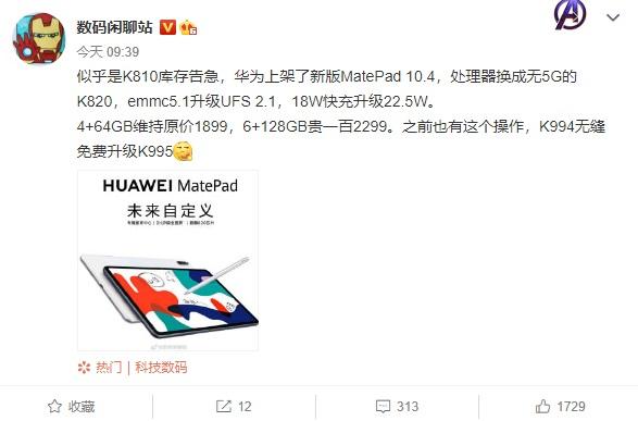 CPU、迅速充电同时升级!全新升级华为公司MatePad 10.4公布